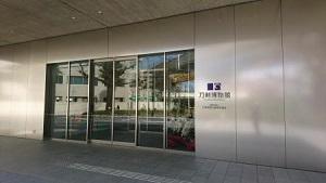 刀剣博物館 【東岡谷店】 長野県諏訪郡にあるザ・ゴールド 東岡谷店の画像2