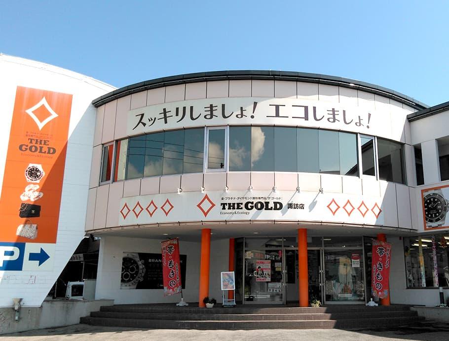ザ・ゴールド 諏訪店
