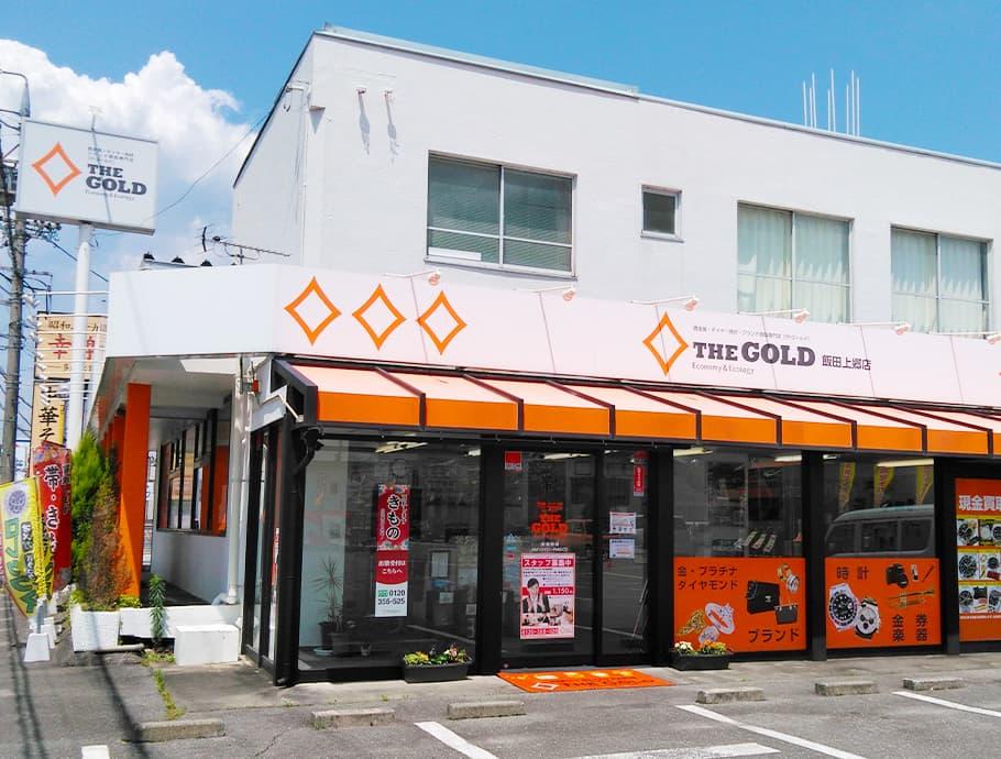 ザ・ゴールド 飯田上郷店