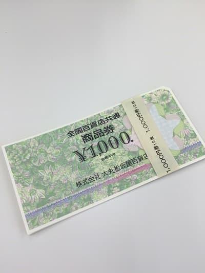 切手 買取 飯田 市