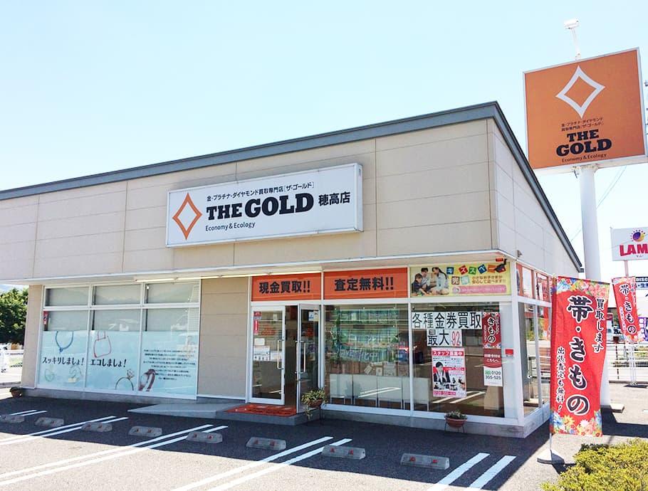 ザ・ゴールド 穂高店