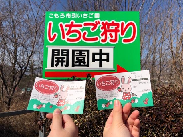 いちご☺【穂高店】 長野県安曇野市にあるザ・ゴールド 穂高店の画像2