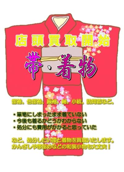 帯と着物の買取が始まりました!【穂高店】 長野県安曇野市にあるザ・ゴールド 穂高店の画像2