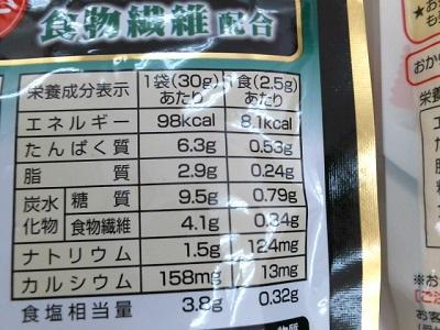 最近おおはまりの食材≪食物繊維≫ 【稲里中央店】 長野県長野市にあるザ・ゴールド 稲里中央店の画像5