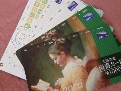図書カード 【亀田店】 新潟県新潟市にあるザ・ゴールド 亀田店の画像1