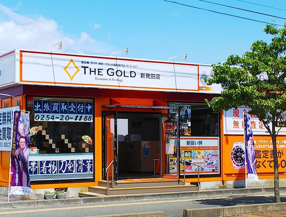 ザ・ゴールド 新発田店