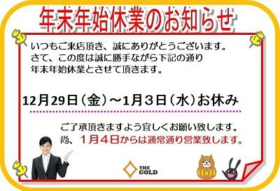 年末年始のお知らせ~・Ω・)ノ【柏崎店】 新潟県柏崎市にあるザ・ゴールド 柏崎店の画像2