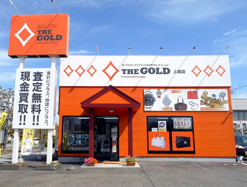 ザ・ゴールド 上越店