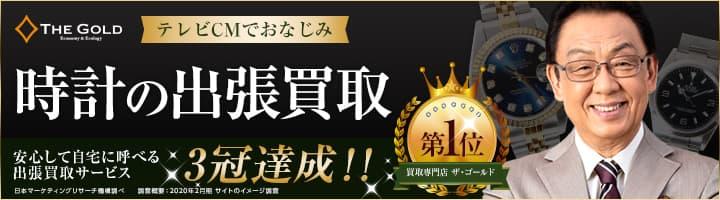 グランドセイコー・メンズクオーツ時計 の買取実績 【三条店】 新潟県三条市にあるザ・ゴールド 三条店の画像2