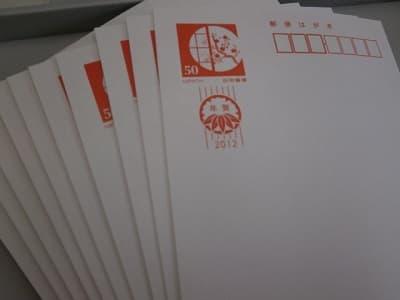 旧年賀はがき【三条店】 新潟県三条市にあるザ・ゴールド 三条店の画像1