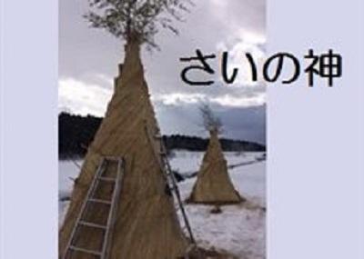 さいの神  【長岡店】 新潟県長岡市にあるザ・ゴールド 長岡店の画像2
