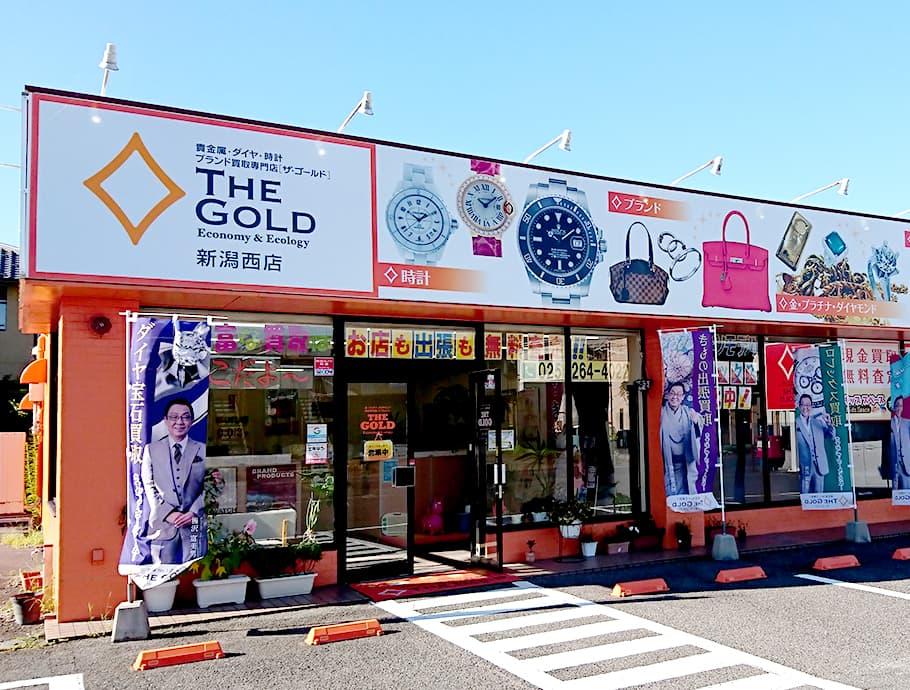 ザ・ゴールド 新潟西店