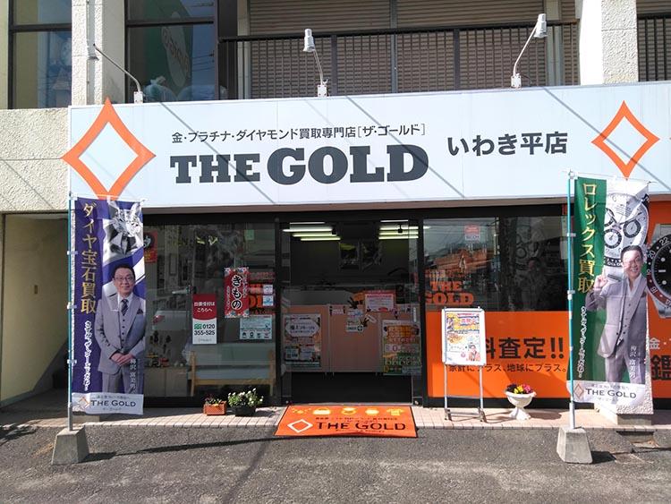 ザ・ゴールド いわき平店