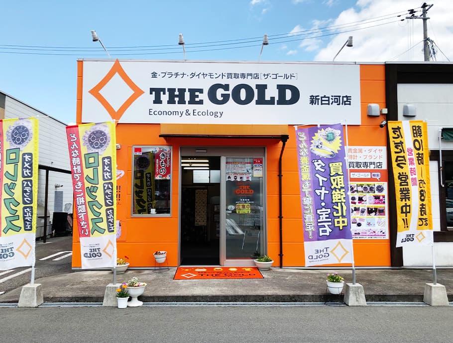 ザ・ゴールド 新白河店
