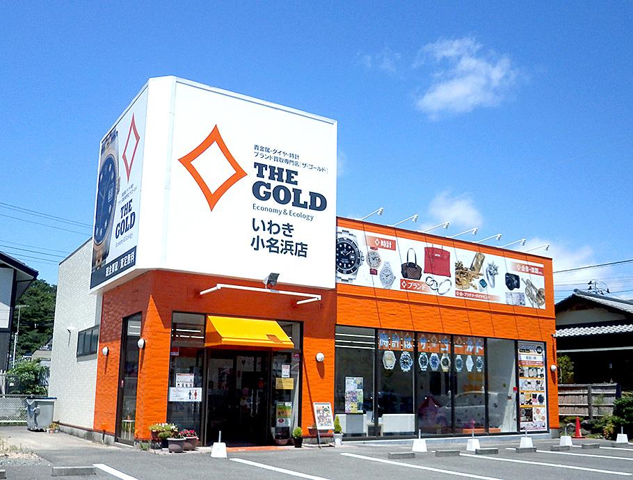 ザ・ゴールド いわき小名浜店