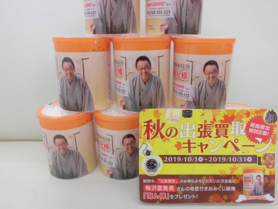 10月からのキャンペーンのご案内【南吉成店】 宮城県仙台市にあるザ・ゴールド 南吉成店の画像1