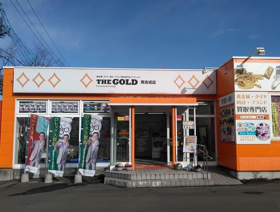 ザ・ゴールド 南吉成店