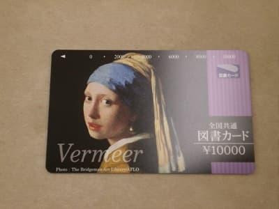 図書カード【石巻店】 宮城県石巻市にあるザ・ゴールド 石巻店の画像1