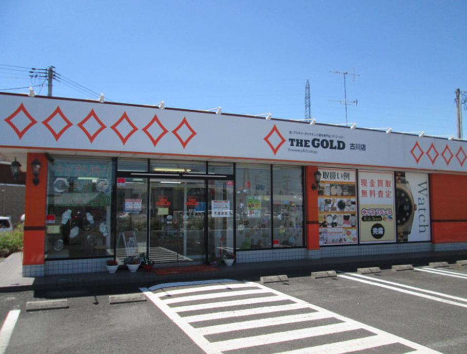 ザ・ゴールド 古川店