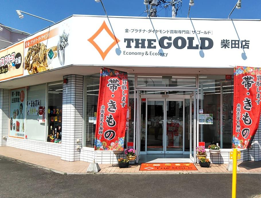 ザ・ゴールド 柴田店