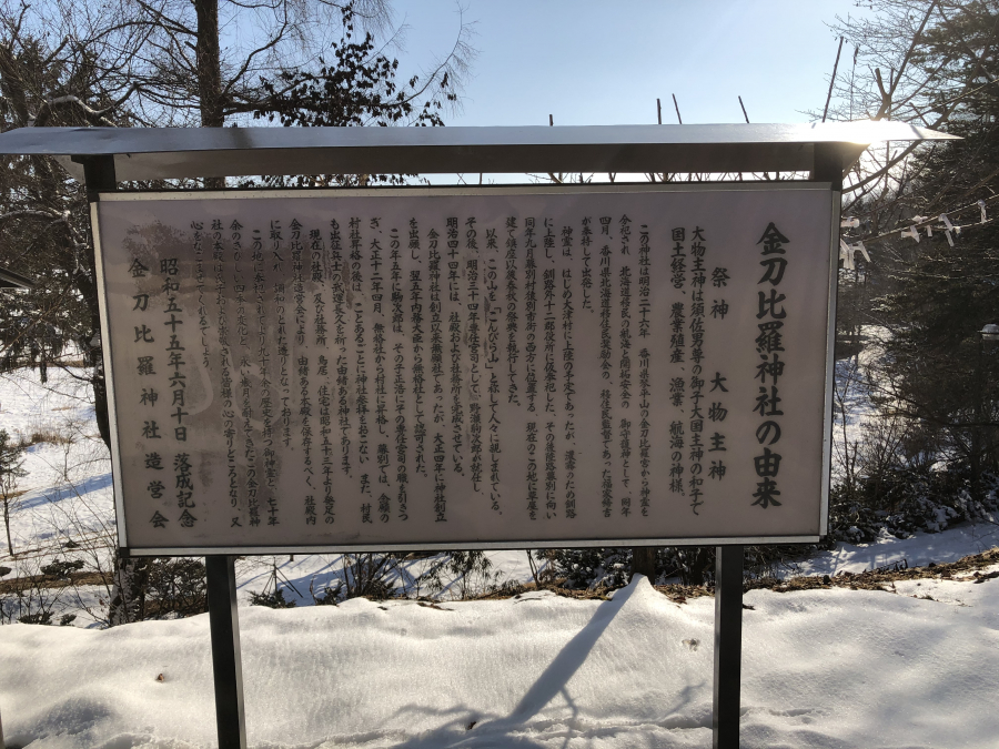 金比羅神社と「こんぴら」さん【帯広店/北海道/帯広市】 北海道帯広市にあるザ・ゴールド 帯広店の画像11