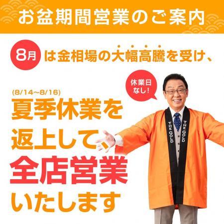 お盆限定ザゴールドの日!!  【帯広店】 北海道帯広市にあるザ・ゴールド 帯広店の画像2