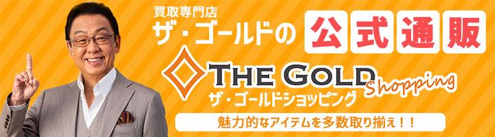 本日5日は、ザ・ゴールドの日です!!【釧路店/北海道/釧路市】 北海道釧路市にあるザ・ゴールド 釧路店の画像2