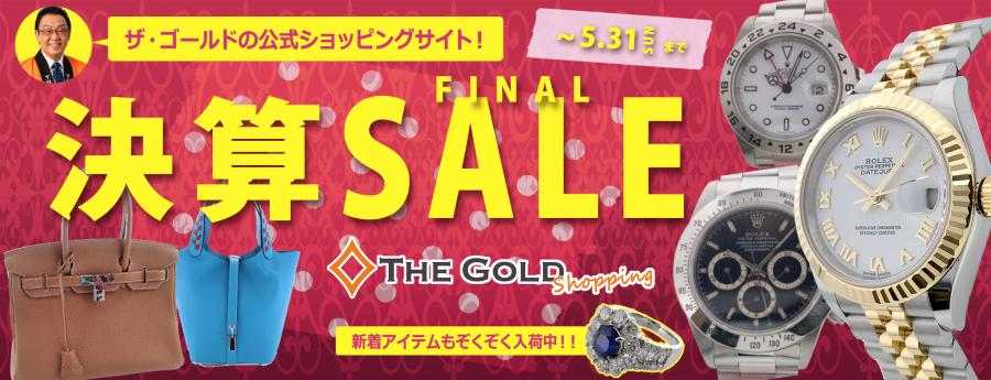 本日25日は、ザ・ゴールドの日です!!【釧路店/北海道/釧路市】 北海道釧路市にあるザ・ゴールド 釧路店の画像6