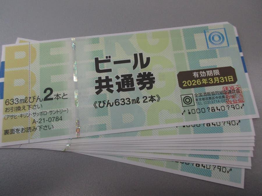 ビール券 【釧路店】 北海道釧路市にあるザ・ゴールド 釧路店の画像1