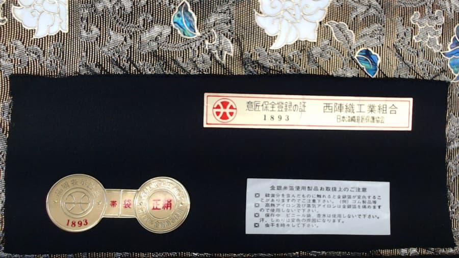 袋帯めがね証紙つき 【釧路店】 北海道釧路市にあるザ・ゴールド 釧路店の画像1
