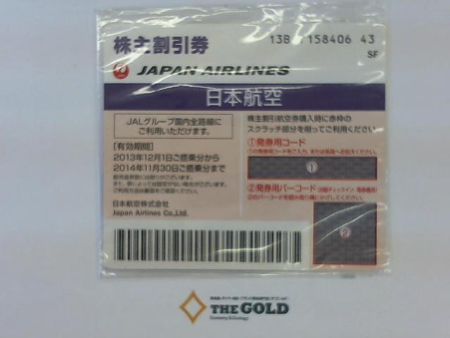 JAL株主優待とその他サービス 【釧路店】 北海道釧路市にあるザ・ゴールド 釧路店の画像2