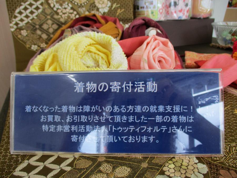 着物コーナー【北見店/北海道/北見市】 北海道北見市にあるザ・ゴールド 北見店の画像3