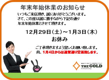 今日は・・・クリスマスですね!!【函館店】 北海道函館市にあるザ・ゴールド 函館店の画像2