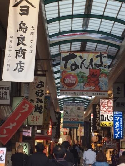 食いだおれ 大阪旅行パート1【発寒店】 北海道札幌市にあるザ・ゴールド 発寒店の画像2