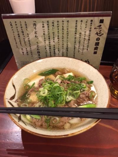 食いだおれ 大阪旅行パート1【発寒店】 北海道札幌市にあるザ・ゴールド 発寒店の画像3