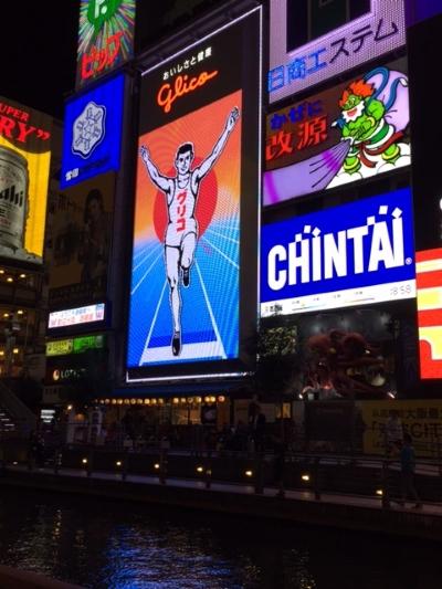 大阪旅行パート2【発寒店】 北海道札幌市にあるザ・ゴールド 発寒店の画像2