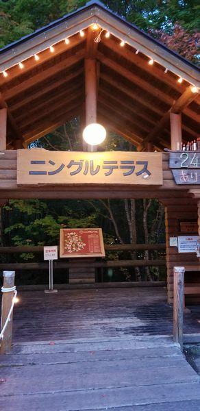 青い池 十勝岳 富良野 【江別店】 北海道江別市にあるザ・ゴールド 江別店の画像5