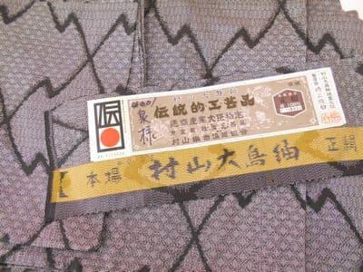 村山大島紬 【江別店】 北海道江別市にあるザ・ゴールド 江別店の画像1