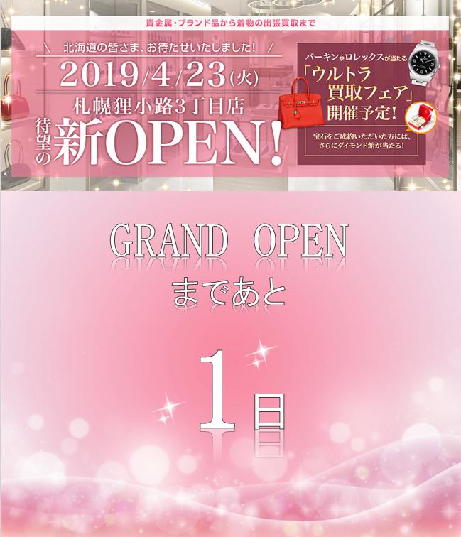 札幌狸小路3丁目店オープンします!! 北海道札幌市にあるザ・ゴールド 白石店(※6/9に閉店いたしました)の画像2