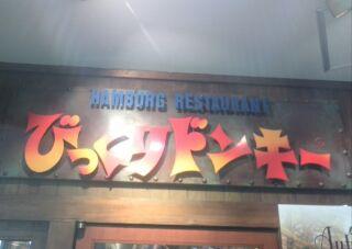 ふと、食べたくなるもの・・・ 【苫小牧店】 北海道苫小牧にあるザ・ゴールド 苫小牧店の画像2
