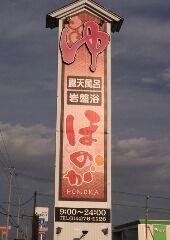 苫小牧温泉ほのかへ行ってきました♪ 【苫小牧店】 北海道苫小牧にあるザ・ゴールド 苫小牧店の画像2