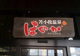 苫小牧温泉ほのかへ行ってきました♪ 【苫小牧店】 北海道苫小牧にあるザ・ゴールド 苫小牧店の画像3