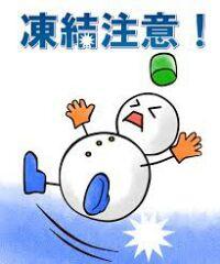 とうとう苫小牧にも雪が・・・ 【苫小牧店】 北海道苫小牧にあるザ・ゴールド 苫小牧店の画像2