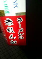 札幌 新ラーメン横丁へ行ってきました【苫小牧店】 北海道苫小牧にあるザ・ゴールド 苫小牧店の画像2