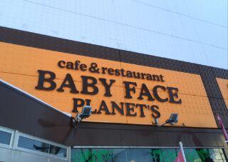 ベビーフェイスプラネッツへ行ってきました(^^♪ 【苫小牧店】 北海道苫小牧にあるザ・ゴールド 苫小牧店の画像2