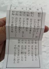 遅くなりましたが、初詣・・・ 【苫小牧店】 北海道苫小牧にあるザ・ゴールド 苫小牧店の画像4