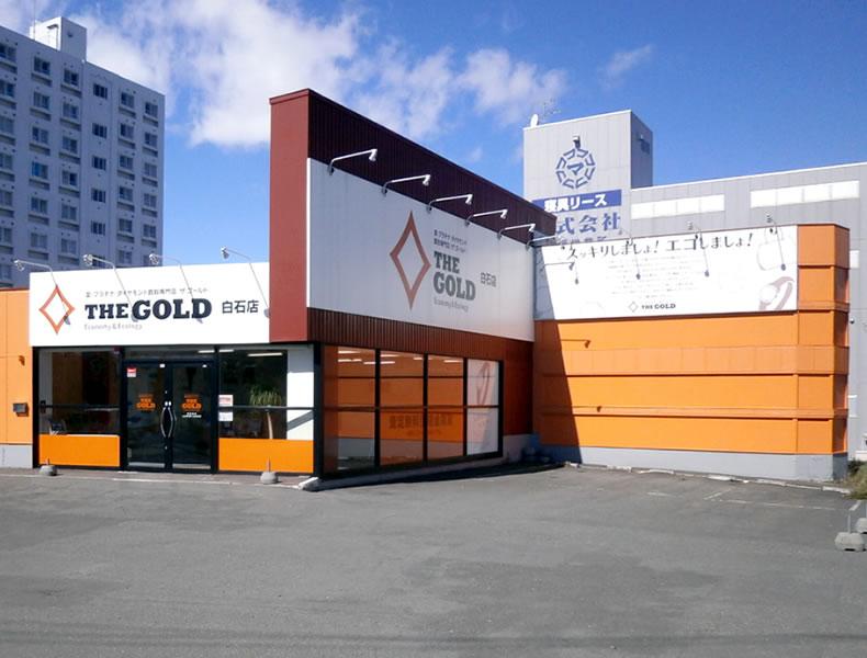 ザ・ゴールド 白石店(※6/9に閉店いたしました)