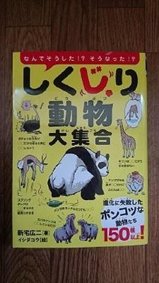 面白い本を見つけました 【新川店】 北海道札幌市にあるザ・ゴールド 新川店の画像2