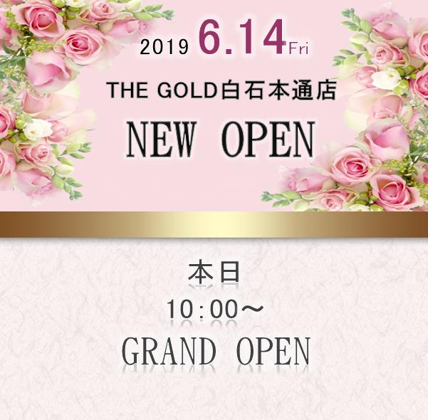 【本日!】6/14 THE GOLD 白石本通店 GRAND OPEN!【新川店】 北海道札幌市にあるザ・ゴールド 新川店の画像2