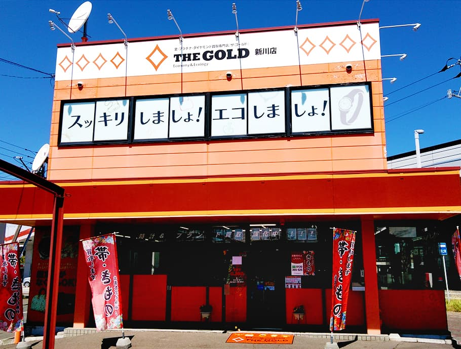 ザ・ゴールド 新川店